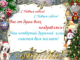 С Новым годом! С Новым годом! Вас от души всех поздравляем! Наш четвёртый др