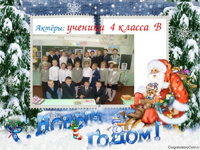 Актёры: ученики 4 класса В