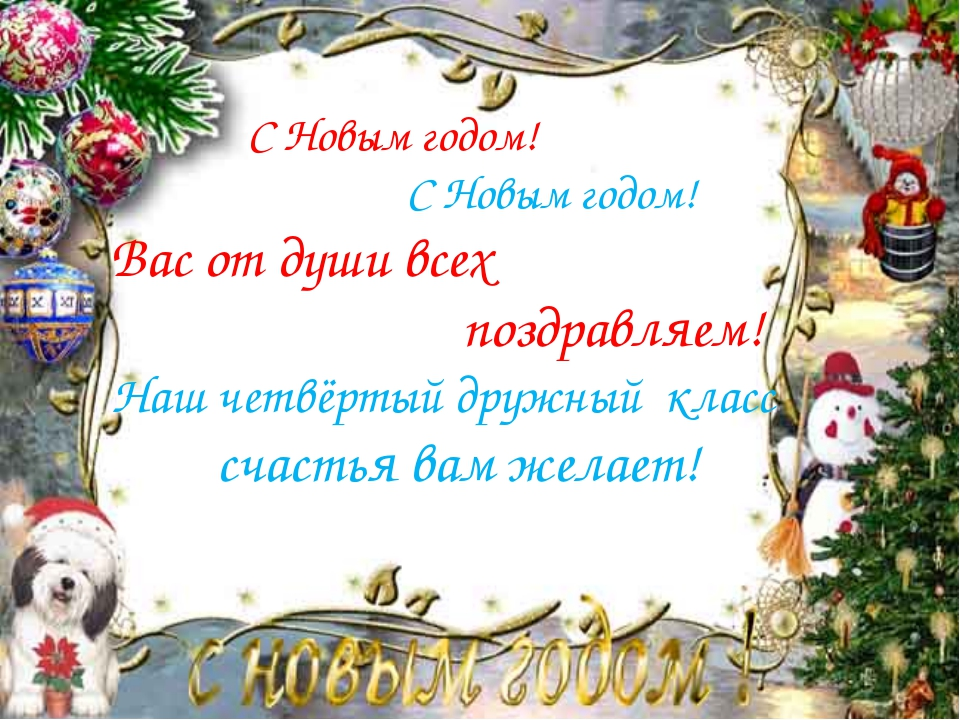 С Новым годом! С Новым годом! Вас от души всех поздравляем! Наш четвёртый др...