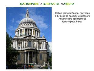 Собор святого Павла, построен в 17 веке по проекту известного Английского арх