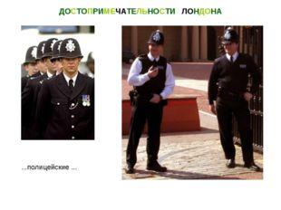 ДОСТОПРИМЕЧАТЕЛЬНОСТИ ЛОНДОНА ...полицейские ...