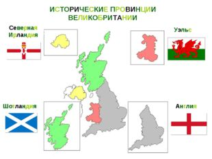 Англия Шотландия Уэльс Северная Ирландия ИСТОРИЧЕСКИЕ ПРОВИНЦИИ ВЕЛИКОБРИТАНИИ