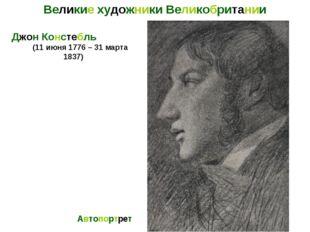Джон Констебль (11 июня 1776 – 31 марта 1837) Автопортрет Великие художники В