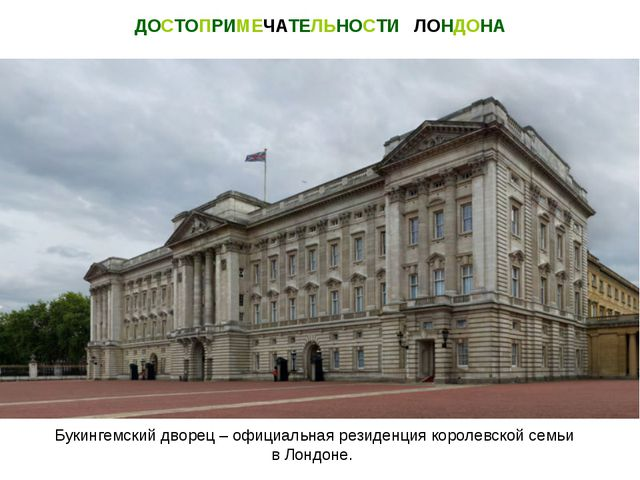 Букингемский дворец – официальная резиденция королевской семьи в Лондоне. ДОС...