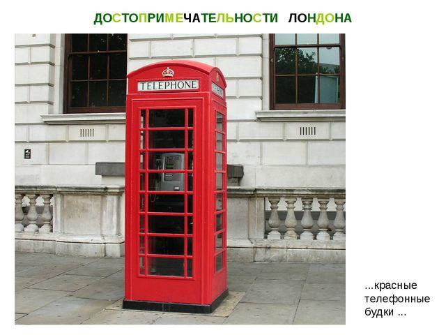 ...красные телефонные будки ... ДОСТОПРИМЕЧАТЕЛЬНОСТИ ЛОНДОНА