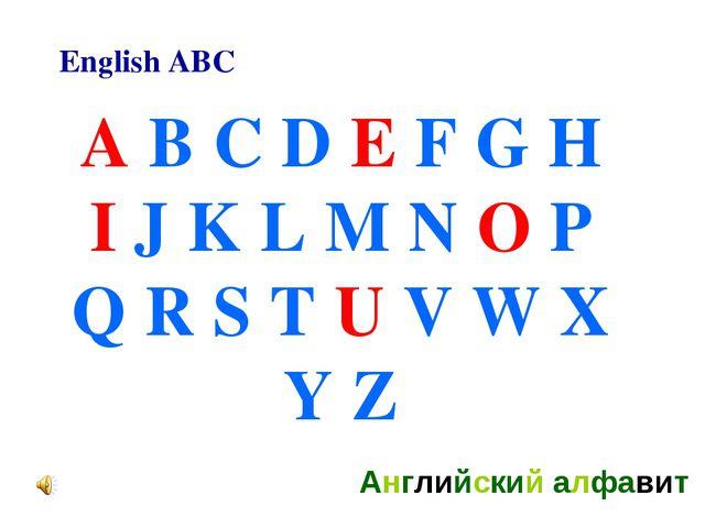 A B C D E F G H I J K L M N O P Q R S T U V W X Y Z English ABC Английский ал...