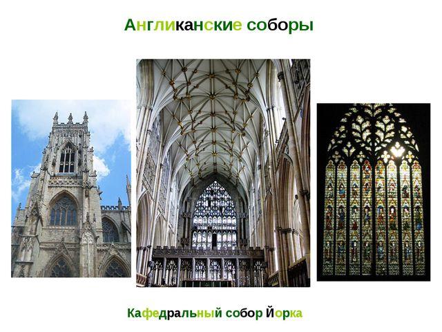 Англиканские соборы Кафедральный собор Йорка