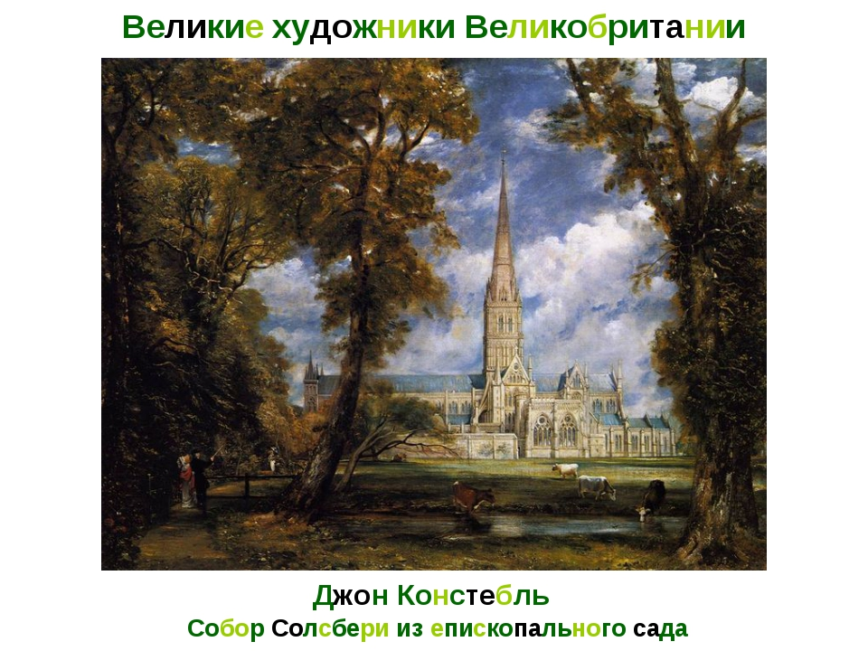 Собор Солсбери из епископального сада Джон Констебль Великие художники Велико...