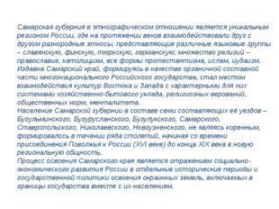 Самарская губернияв этнографическом отношении является уникальным регионом Р