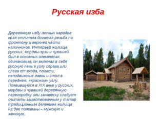 Русская изба Деревянную избу лесных народов края отличала богатая резьба по ф