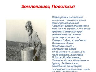 Землепашец Поволжья Самые ранние письменные источники – ревизские сказки, фик