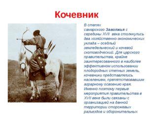 Кочевник В степях самарскогоЗаволжьяс середины XVII века столкнулись два х