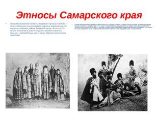 Этносы Самарского края Правительственная политика поселения служилых людей на