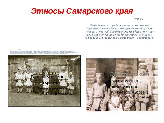 Этносы Самарского края Мордва В крепости на оборонительные линии переселялись...