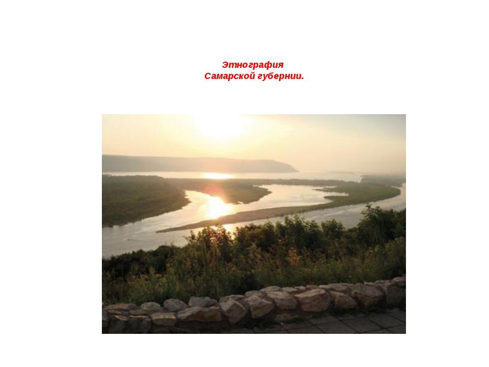 Этнография Самарской губернии.