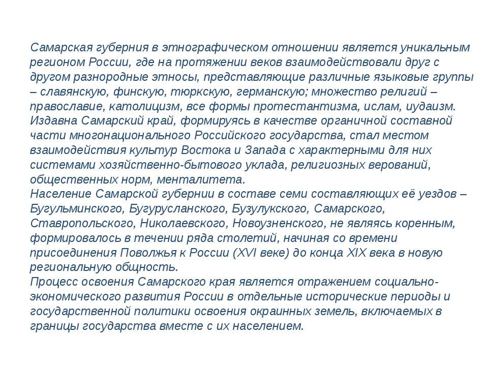 Самарская губернияв этнографическом отношении является уникальным регионом Р...