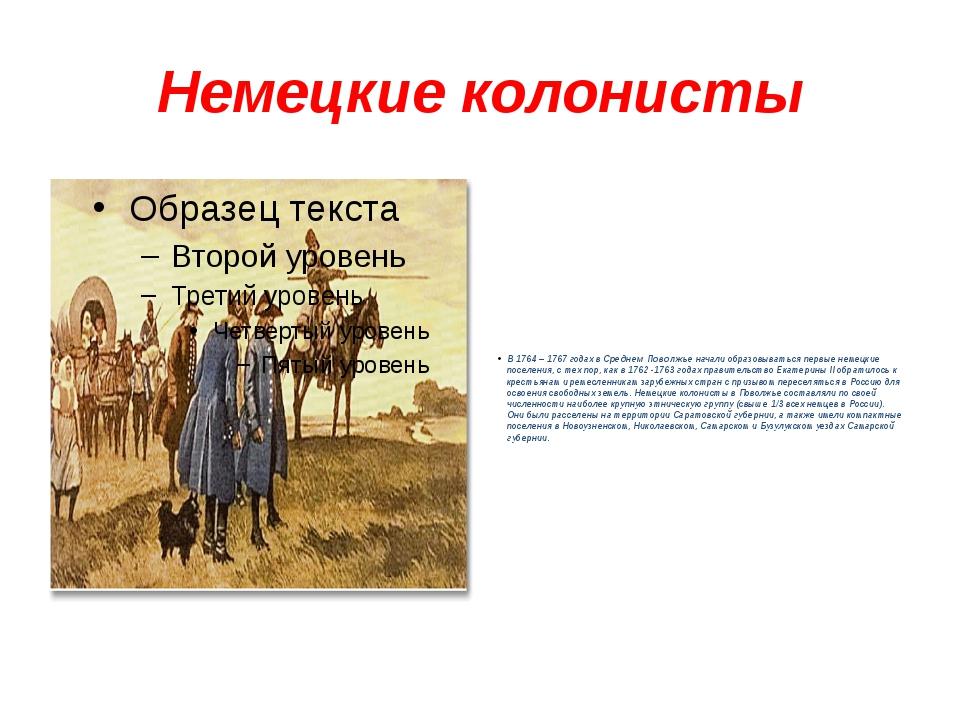 Немецкие колонисты В 1764 – 1767 годах вСреднем Поволжьеначали образовывать...