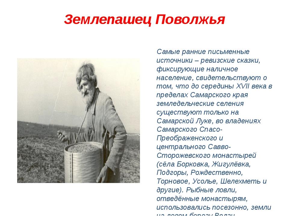 Землепашец Поволжья Самые ранние письменные источники – ревизские сказки, фик...