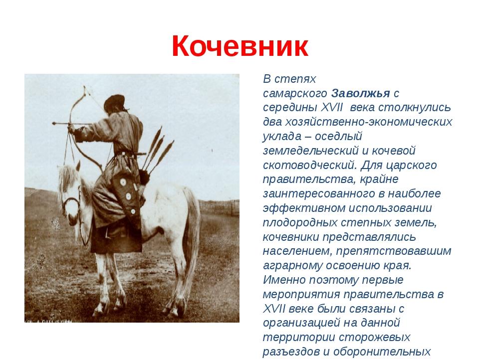 Кочевник В степях самарскогоЗаволжьяс середины XVII века столкнулись два х...