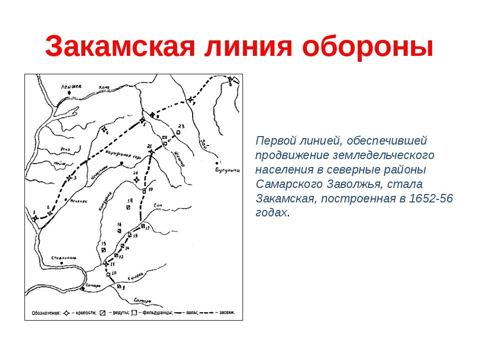 Закамская линия обороны Первой линией, обеспечившей продвижение земледельческ...