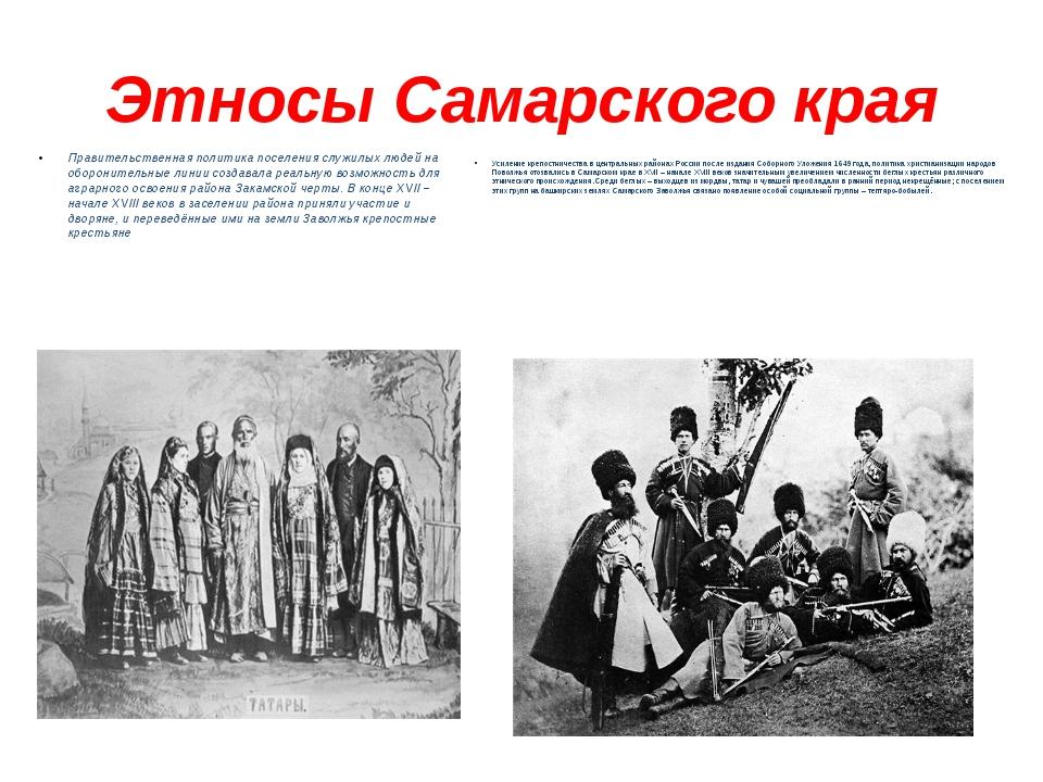Этносы Самарского края Правительственная политика поселения служилых людей на...