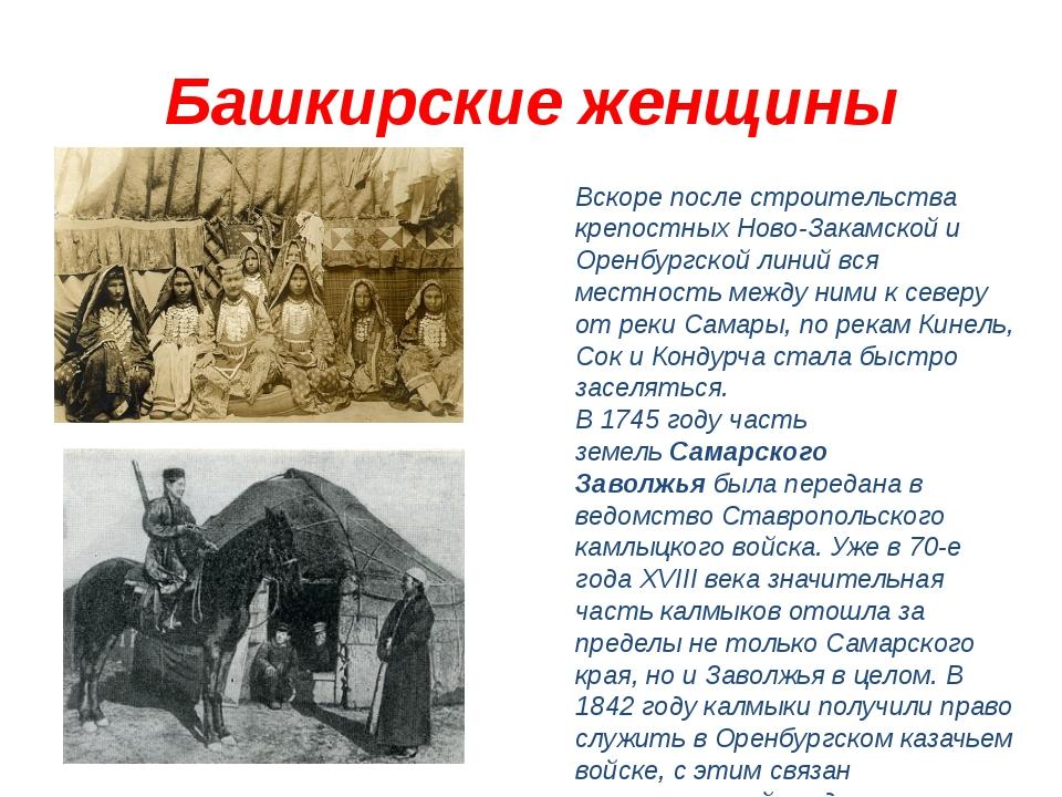 Башкирские женщины Вскоре после строительства крепостных Ново-Закамской и Оре...