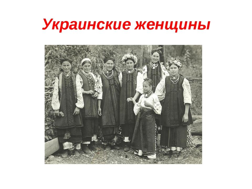 Украинские женщины