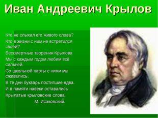 Иван Андреевич Крылов Кто не слыхал его живого слова? Кто в жизни с ним не вс