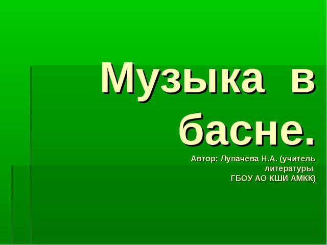 Музыка в басне. Автор: Лупачева Н.А. (учитель литературы ГБОУ АО КШИ АМКК)