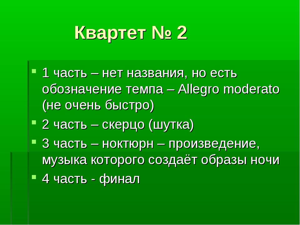 Квартет № 2 1 часть – нет названия, но есть обозначение темпа – Allegro mode...