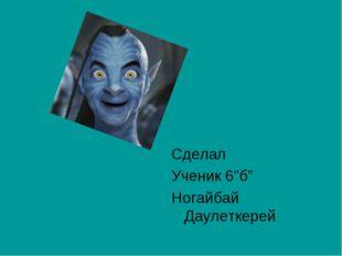"""Сделал Ученик 6""""б"""" Ногайбай Даулеткерей"""