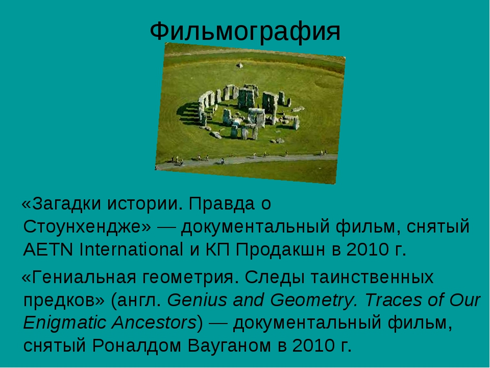 Фильмография «Загадки истории. Правда о Стоунхендже»—документальный фильм,...