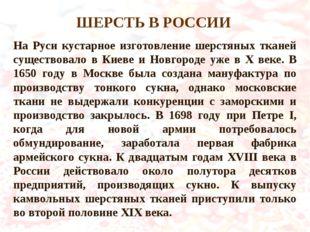 На Руси кустарное изготовление шерстяных тканей существовало в Киеве и Новгор