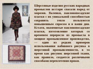 Шерстяные изделия русских народных промыслов исстари спасали народ от морозов