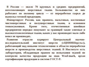 В России — около 70 крупных и средних предприятий, изготовляющих шерстяные тк
