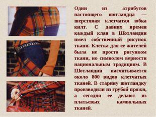 Один из атрибутов настоящего шотландца — шерстяная клетчатая юбка килт. С дав