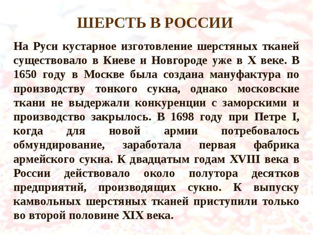 На Руси кустарное изготовление шерстяных тканей существовало в Киеве и Новгор...