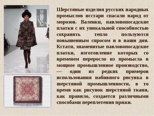 Шерстяные изделия русских народных промыслов исстари спасали народ от морозов...