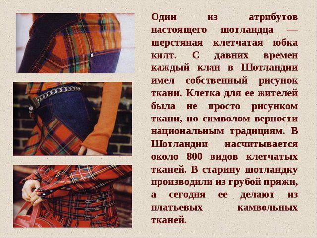 Один из атрибутов настоящего шотландца — шерстяная клетчатая юбка килт. С дав...