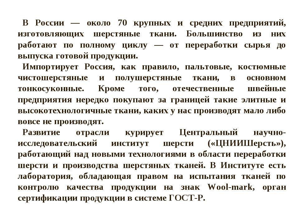 В России — около 70 крупных и средних предприятий, изготовляющих шерстяные тк...