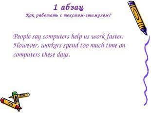1 абзац Как работать с текстом-стимулом? People say computers help us work fa