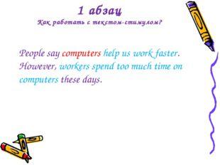1 абзац Как работать с текстом-стимулом? People say computers help us work f