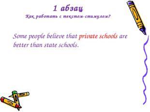 1 абзац Как работать с текстом-стимулом? Some people believe that private sch