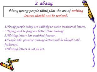 2 абзац Как подобрать аргументы? Many young people think that the art of writ