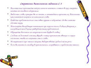 Стратегии выполнения задания С 3 Внимательно прочитайте текст сначала шепотом