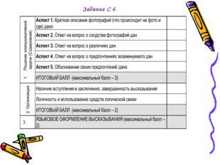 Задание С 6
