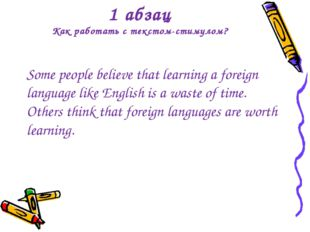 1 абзац Как работать с текстом-стимулом? Some people believe that learning a