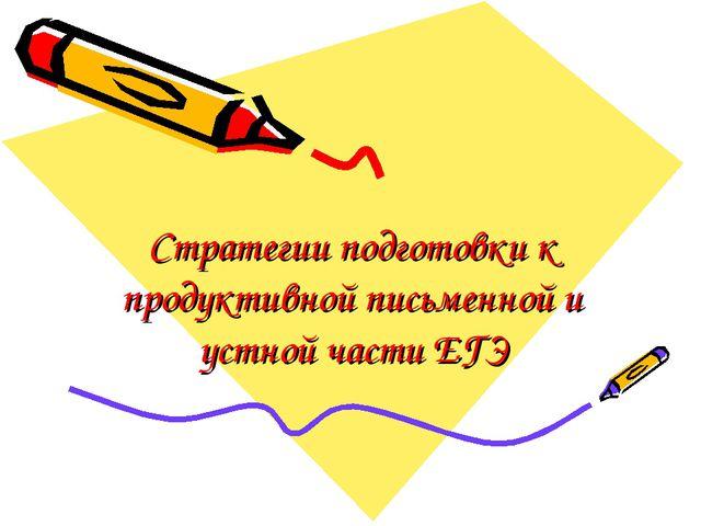 Стратегии подготовки к продуктивной письменной и устной части ЕГЭ