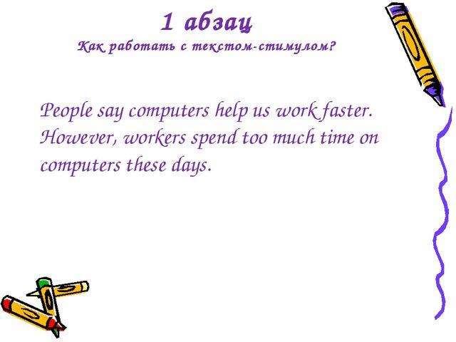 1 абзац Как работать с текстом-стимулом? People say computers help us work fa...