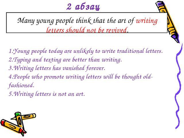 2 абзац Как подобрать аргументы? Many young people think that the art of writ...